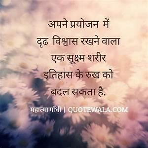 Gandhi Quotes In Hindi. QuotesGram