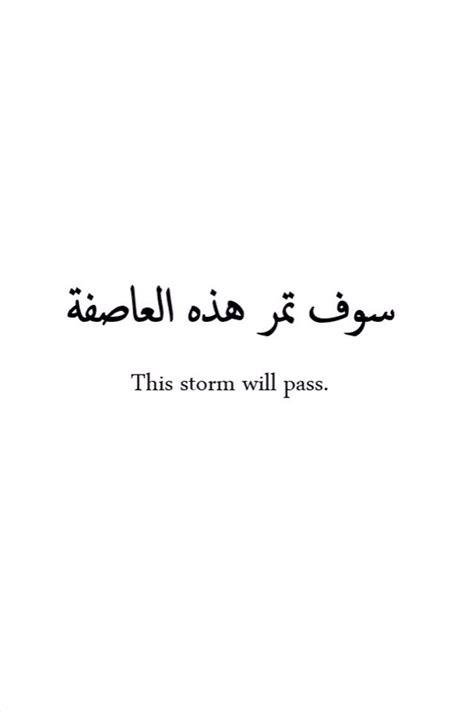 nice arabic quotes quotesgram