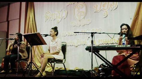 รับงาน วงดนตรีโฟล์คซองผู้หญิง 3 คน แนวสากล รับจ้าง เล่น