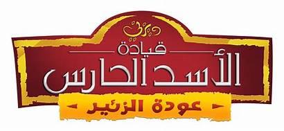 Lion Guard Disney Arabic Logos King Deviantart