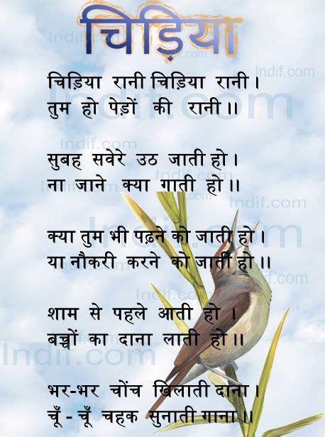 christmas ki poem in hind in images chidiya च ड य poem
