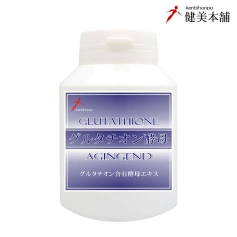 glutathione reduced form auc kenbihonpo i take 健美本舗健康 beauty aging reduced form