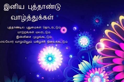 hppy new year 2018 kavithai tamil happy new year 2018 messages new year wishes and quotes in tamil happy new year day