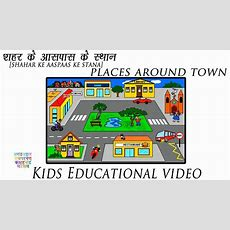 Places Around Town Youtube
