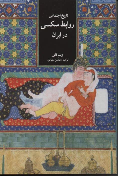 تاریخ اجتماعی روابط سكسی در ایران Aida Orient Book