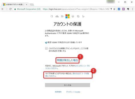 マイクロソフト アカウント ロック 解除