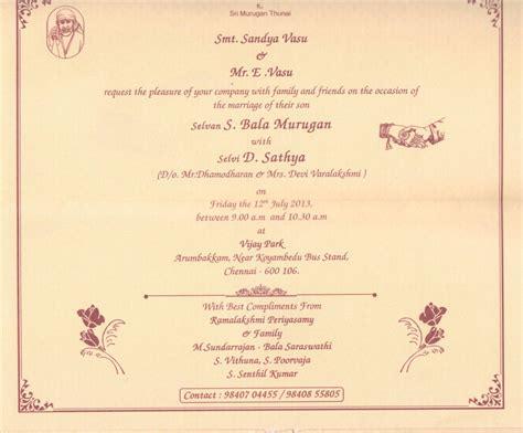 Indian Wedding Invitation Card Sample