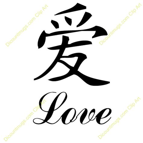Love Chinese Sign 11896