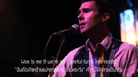 Adam Levine (thaisub)