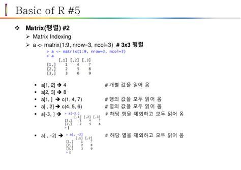 R 프로그램의 이해와 활용 V1.1