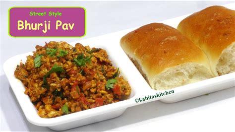v駻anda cuisine bhurji pav recipe घर प बन य ठ ल ज स भ र ज प व anda bhurji food
