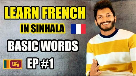 French Basic words #1 | Learn French with SL TRISH 🇫🇷🇱🇰 ...