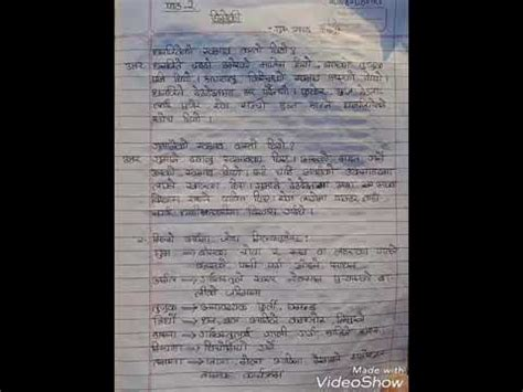 grade    nepali notes  summary  quesation