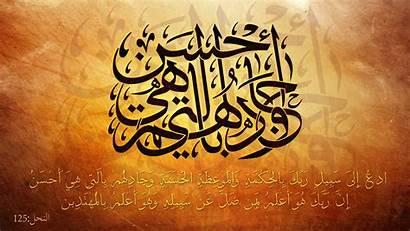 Quran Ayat Calligraphy Islamic Wallpapers Arabic Quranic