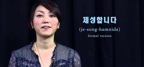 pronounce  write  korean word