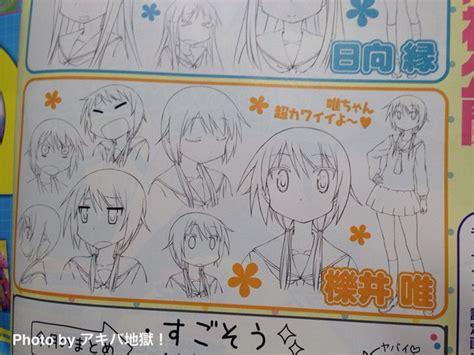 crunchyroll el anime del  koma yuyushiki se estrenara