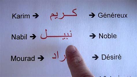 les pr 233 noms arabes homme 3e partie