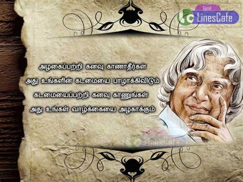 life quotes  tamil page    tamillinescafecom