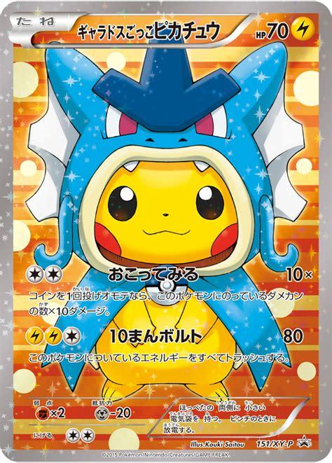 pretend gyarados pikachu xy p promo  bulbapedia