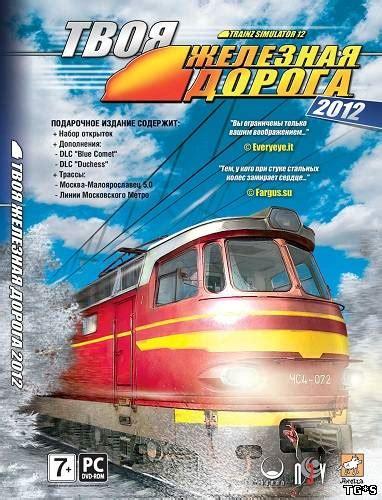 Trainz Simulator 12 Твоя железная дорога 2012 2012pc