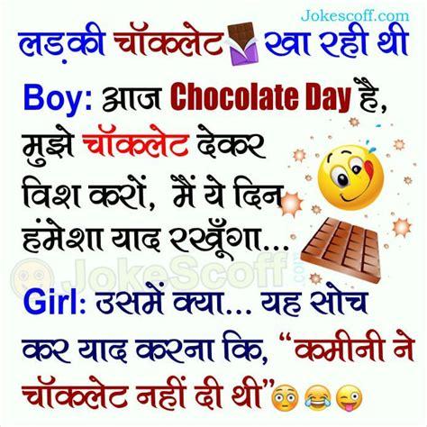 chocolate day funniest jokes  hindi