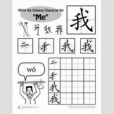 "Write In Chinese ""me""  Worksheet Educationcom"