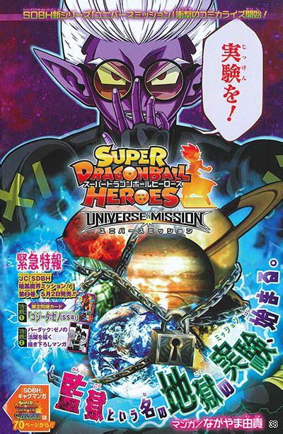 super dragon ball heroes universe mission dragon ball
