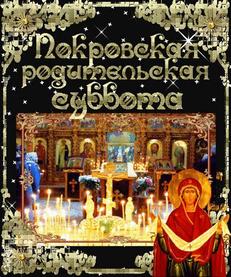 Родительские субботы являются важными праздниками не только в православии, но и в других течениях христианской веры. Красивые картинки Покровская родительская суббота (10 фото ...