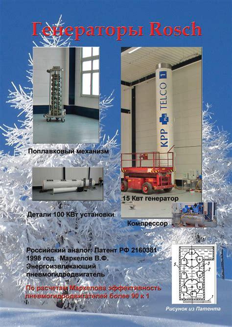 Свободная энергия бтг бестопливные генераторы энергии free energy faraday company ltd alexander frolov александр фролов