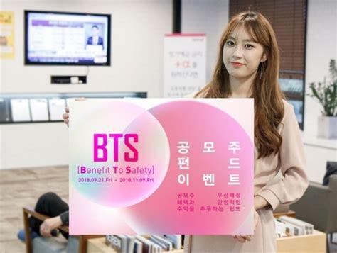 수요예측 날짜 미리 체크 → 경쟁률, 공모가 체크 3. 키움증권, 'BTS 공모주 펀드' 이벤트 실시