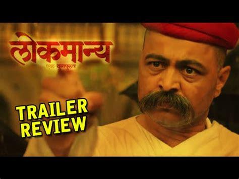 lokmanya ek yugpurush trailer review releasing