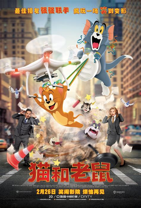 Tom and Jerry DVD Release Date | Redbox, Netflix, iTunes ...