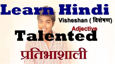 Learn Hindi Grammar  Learn Hindi Adjectives  Talented Youtube