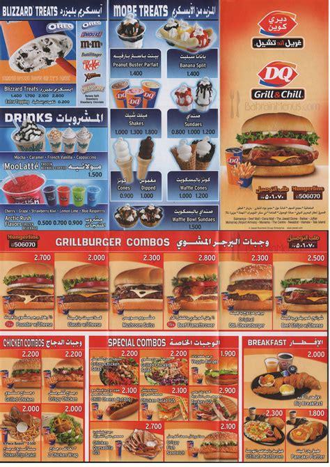 Dairy Queen menu Bahrain | Bahrain Menus