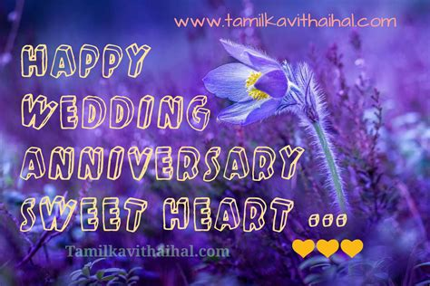 wonderful couple wedding anniversary wishes  tamil thirumanam valthukkal kavithai image