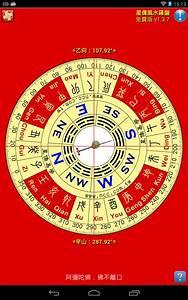 Feng Shui Typ Berechnen : ncc feng shui compass for android apk download ~ Markanthonyermac.com Haus und Dekorationen