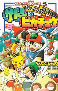 Ash and Pikachu volume 5 - Bulbapedia, the community ...