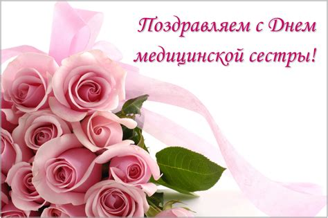 Дякую за вашу дуже важливу і потрібну працю. С днем медсестры - Открытки с днем медицинской сестры и ...