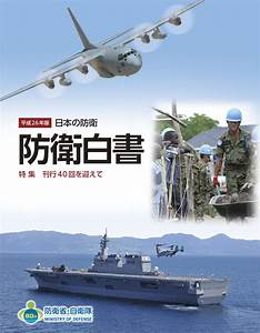 Defense of Japan 2014 (Annual White Paper)