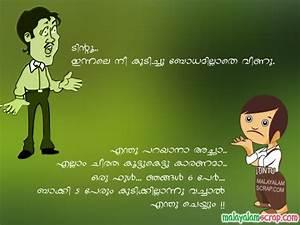 New Comedy Scrap Malayalam « HD Wallpaper For Actress ...