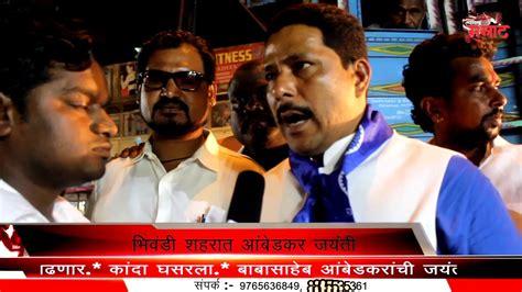 BabaSaheb Ambedkar Jayanti Utasav. Bhiwandi by Maharashtra ...