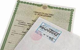 вкладыш о гражданстве для ребенка восстановить