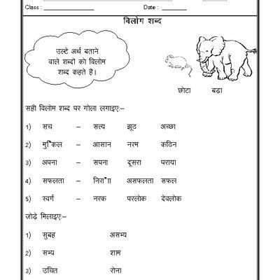 hindi vyakaran  words  hindi vilom shabad