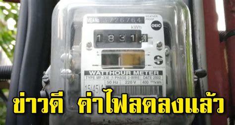 ข่าวดี FT เดือน ก.ย.-ธ.ค.ลง 0.83 สต. ค่าไ ฟลดเหลือ 3.63 ...