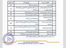 Vacances scolaires au Maroc voici le calendrier 20182019