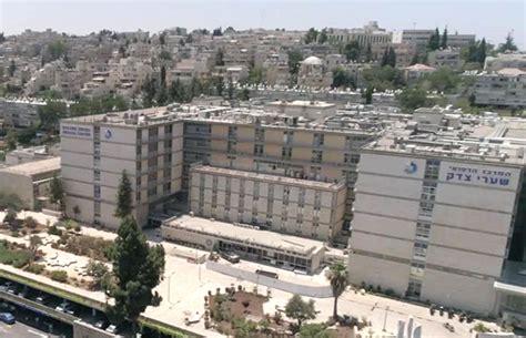 "The shaare zedek medical center (hebrew: שערי צדק חובר להדסה: ""לבטל הסדרי ההתחשבנות עם הקופות"""