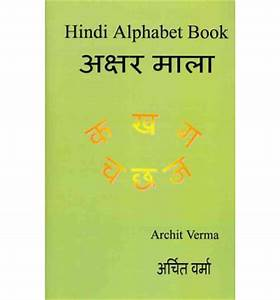 Hindi alphabet book archit verma 9781438241005 for Hindi letter book