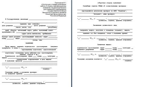 Заявление на смену прав по истечении срока 2017