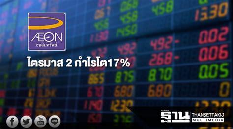 'อิออน'ไตรมาส 2 กำไรโต17% ปันผลครึ่งปี 1.60 บาท/หุ้น