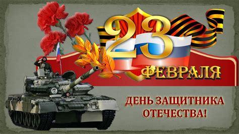 В наши дни 23 февраля поздравляют всех мужчин. Красивое поздравление к Дню Защитника Отечества. День ...